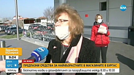 АКЦИЯ В БУРГАС: Раздават предпазни маски на пазаруващите възрастни