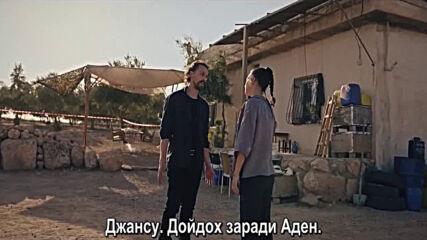 Дар Сезон 3, Епизод 6 - Бг
