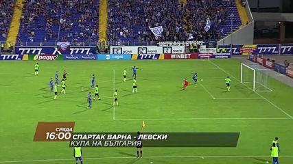 Футбол: Спартак Варна - Левски от 16.00 ч. на 25 септември, сряда по DIEMA SPORT