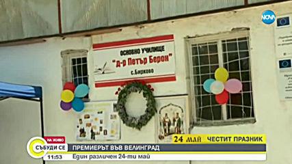 Борисов инспектира ремонт на път, посети и няколко училища