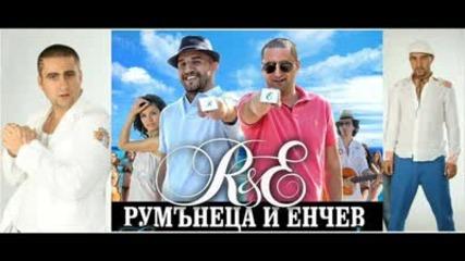 Rumaneca i Enchev 2011 - Moqta jena 2 (official Cd-rip) Румъ