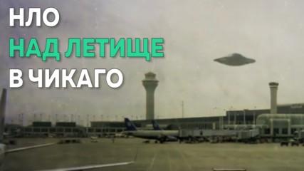 НЛО се озовава над летище ОХеър в Чикаго
