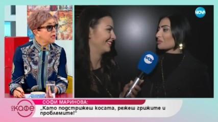 Софи Маринова: Като подстрижеш косата, режеш грижите и проблемите - На кафе (24.01.2019)