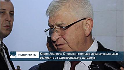 Кирил Ананиев: С половин милиард лева се увеличават разходите за здравеопазване догодина