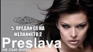 Преслава - Не съм ангел (2007) (целият албум)