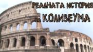 Реалната история на Колизеума