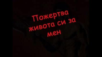 Спаси Ме