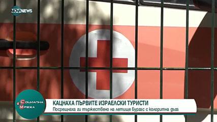 """""""Социална мрежа"""" (14.05.2021)"""