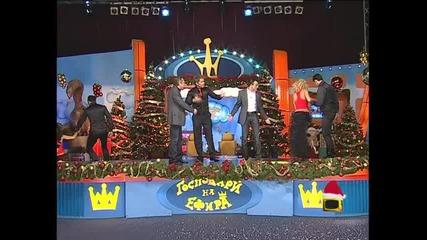 Яна, Жана и Boys To The Max - Merry christmas Видео Господари на ефира