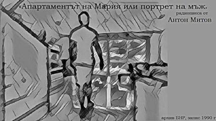 Антон Митов - Апартаментът на Мария или портрет на мъж