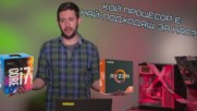 Как да изберем ПРОЦЕСОР + инфо за новите RYZEN процесори