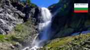 Водопад Скакавица-гордостта на Рила планина