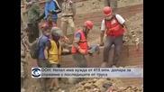 Непал продължава да се тресе, броят на жертвите надхвърли 5500