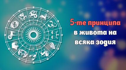 5-те принципа в живота на всяка зодия