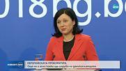 ЕВРОПЕЙСКАТА ПРОКУРАТУРА: Още не е ясно колко ще струва на данъкоплатците