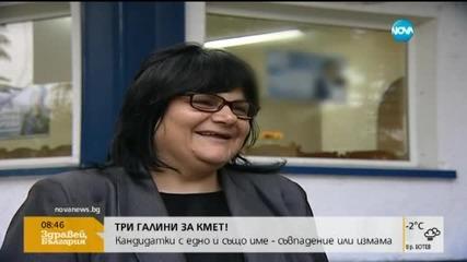 Три жени с еднакви имена – кандидатки за кметския стол в Белослав