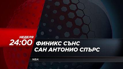 NBA Финикс Сънс Сан Антонио Спърс от 24.00 ч. на 15 декември, събота срещу неделя по DIEMA SPORT