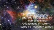 """Невероятни """"космически"""" факти"""