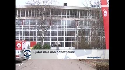 ЦСКА има нов собственик