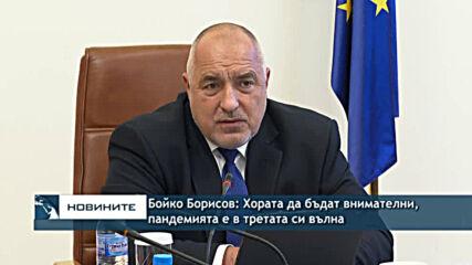 Бойко Борисов: Хората да бъдат внимателни, пандемията е в третата си фаза