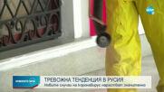 COVID-19: Тревожна тенденция в Русия