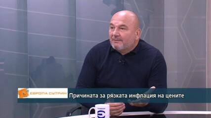 Любомир Дацов за причините за рязката инфлация