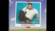 Приятелю - Giannis Ploutarxos