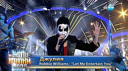 "Джулия Бочева като Robbie Williams - ""Let Me Entertain You"""