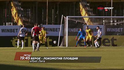 Берое - Локомотив Пловдив на 1 октомври, петък от 19.45 ч. по DIEMA SPORT
