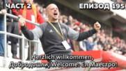 Herzlich willkommen, Добродошли, Welcome: Ел Маестро!