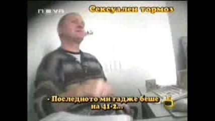 07.12.2007г. - Сексуален Тормоз - Част 4