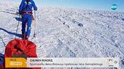 СНЕЖЕН РЕКОРД: Британски жени-войници прекосиха пеш Антарктида