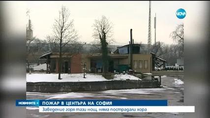Горя заведение в центъра на София