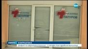 Шефът на закритата болница: Акцията на Москов е политическа