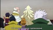 Fairy Tail 178 [bg sub] Високо качество