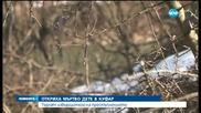 Убито дете в куфар край София!