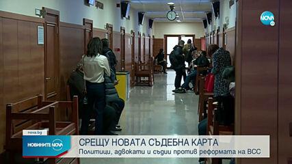 Политици, адвокати и съдии се обявиха против реформата на съдилища (ВИДЕО)