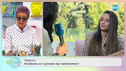 """Камелия Аврамова - Неизбежна ли е рутината при майчинството? - """"На кафе"""" (19.11.2019)"""