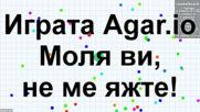 Играта Agar.io: Моля ви, не ме яжте!