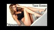 Таня Боева - Мръсница C D - R I P