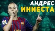 Андрес Иниеста - скритият коз на Барселона