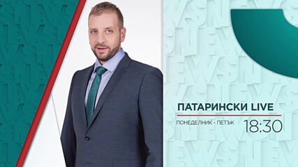 """В """"Патарински LIVE"""" на 23 юни от 18:30 ч. очаквайте:"""