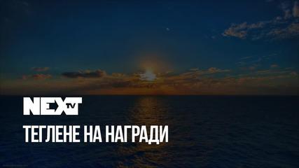 NEXTTV 043: Теглене на Награди