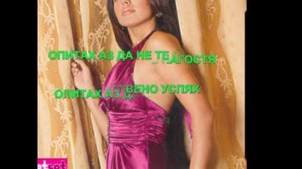 Tanja Savic - Za Moe Dobro Bg Превод
