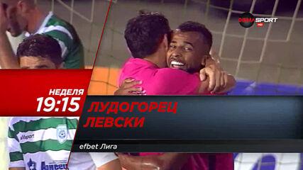 Лудогорец - Левски на 1 ноември, неделя от 19.45 ч. по DIEMA SPORT