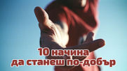 10 начина да станеш по-добър