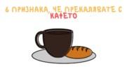 6 признака, че прекалявате с кафето