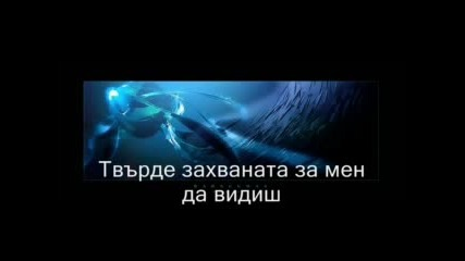 Richard Marx - Now And Forever - Превод