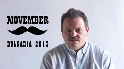 Movember България 2013: Китодар Тодоров - История на мустака