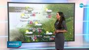 Прогноза за времето (17.02.2021 - обедна емисия)